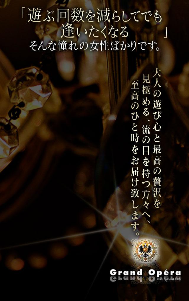 東京 グランド オペラ